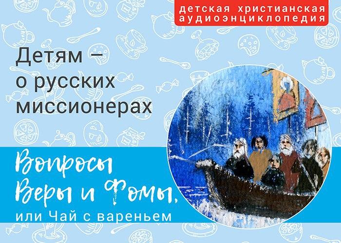 Русские миссионеры