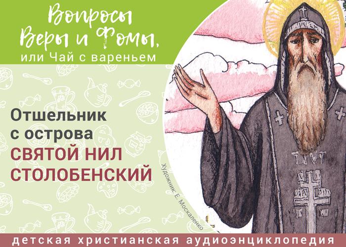 Преподобный Нил Столобенский