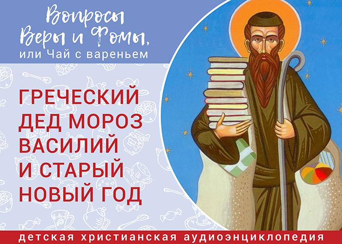 Греческий Дед Мороз Василий и Старый Новый год