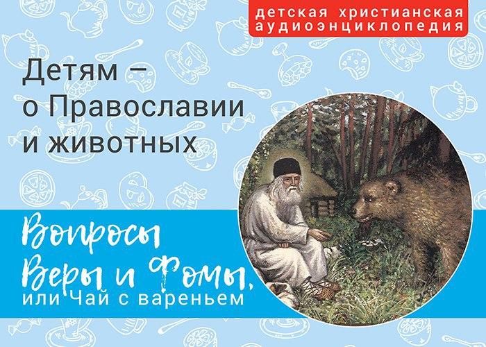 Христианство и животные